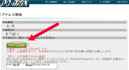 会員登録中の空メール送信画面