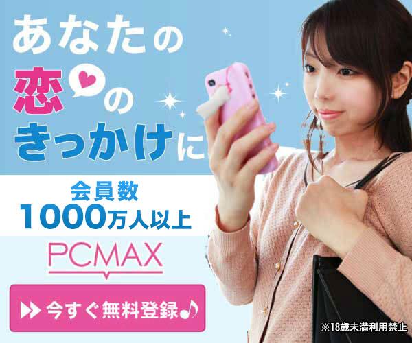 「PCMAX バナー」の画像検索結果