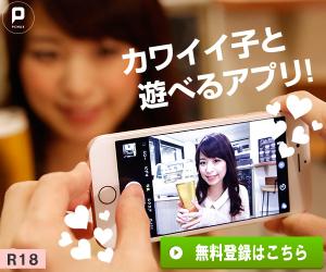 可愛いこと遊べるアプリ300x250